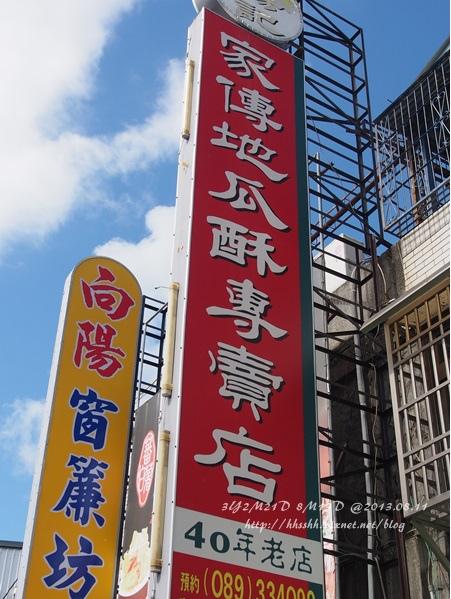 20130811-21-楊記地瓜酥.jpg
