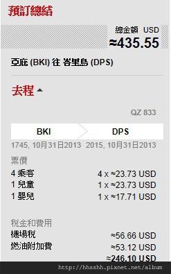 BKK-DPS-1