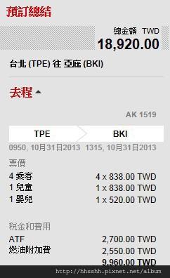 TPE-BKK-1