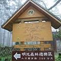 20131210-明池山莊-2.jpg