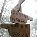 20131210-棲蘭神木園-31.jpg
