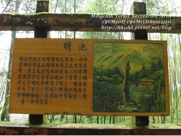 20131211-明池山莊-9.jpg