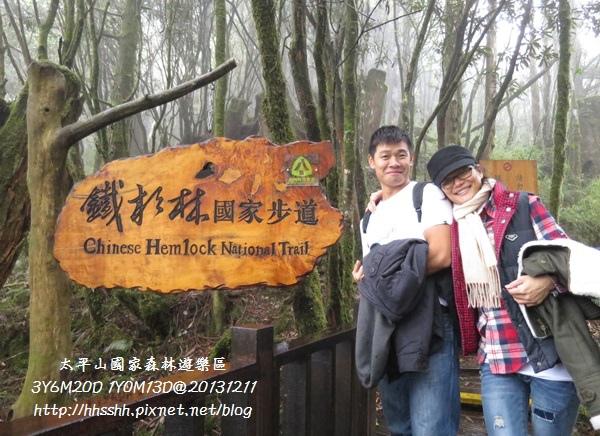 20131211-太平山-14.jpg
