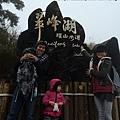 20131212-太平山-10.jpg