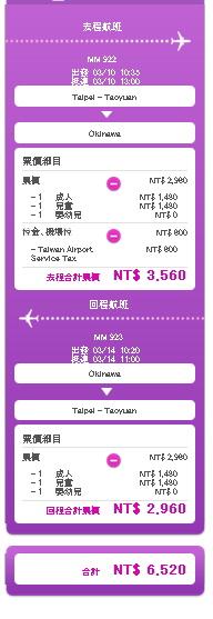 日本-沖繩機票-2.jpg