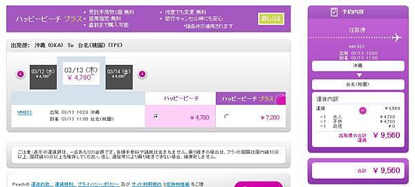 日本-沖繩機票-4.jpg