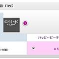 日本-沖繩機票-3.jpg