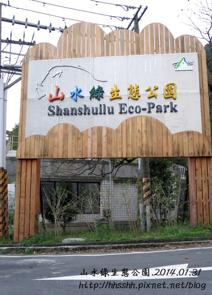 20140131-山水綠生態公園-1.jpg