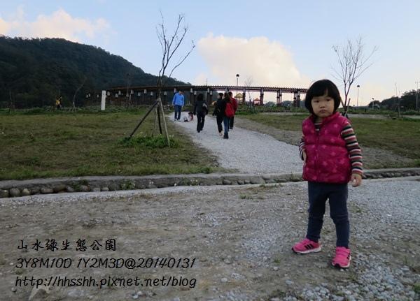 20140131-山水綠生態公園-2.jpg