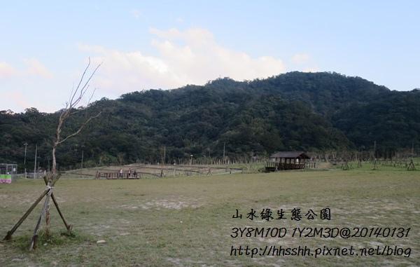 20140131-山水綠生態公園-9.jpg