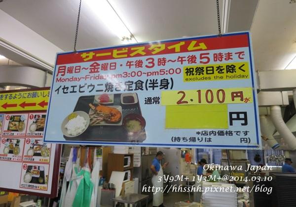 2014沖繩-18.jpg