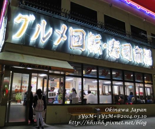 2014沖繩-33.jpg
