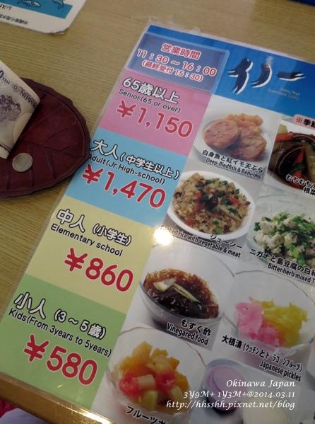 2014沖繩0311-43.jpg