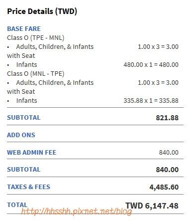 tpe-MNL來回機票價位