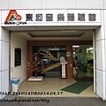 20140817-東和音樂體驗館-2.jpg