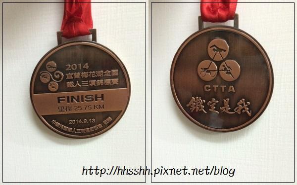 梅花湖半程鐵人三項20140913-27