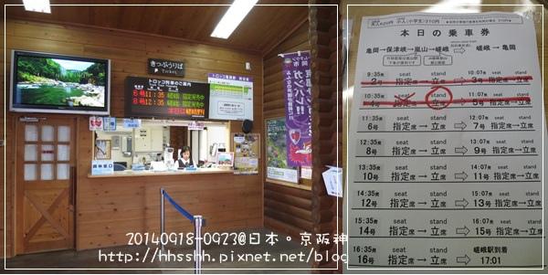 日本嵐山-20140919-10.jpg