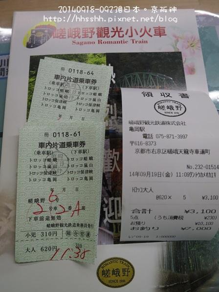 日本嵐山-20140919-12.jpg