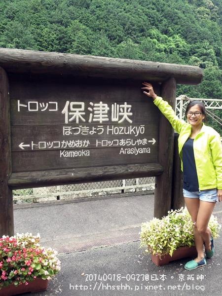 日本嵐山-20140919-24.jpg