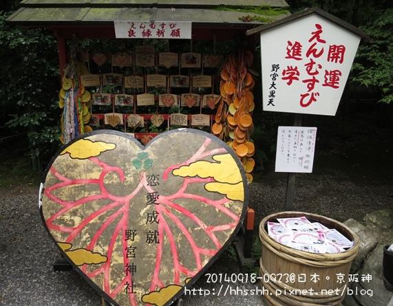 日本嵐山-20140919-44.jpg