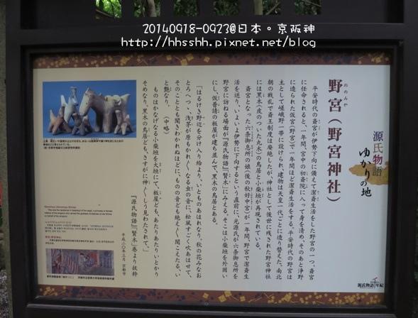 日本嵐山-20140919-47.jpg