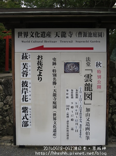 日本嵐山-20140919-62.jpg