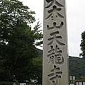 日本嵐山-20140919-71.jpg