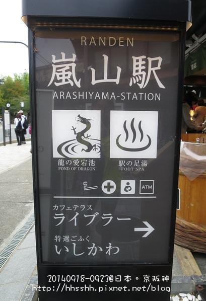 日本嵐山-20140919-78.jpg