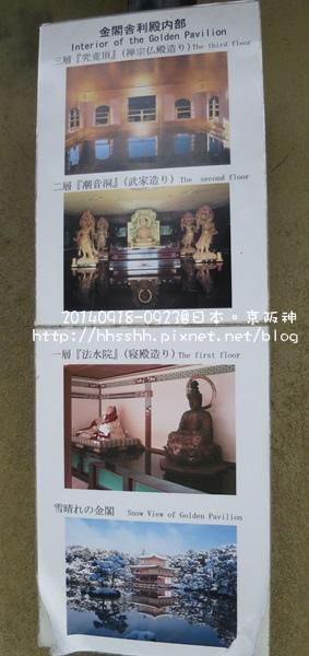 20140919-96-金閣寺.jpg