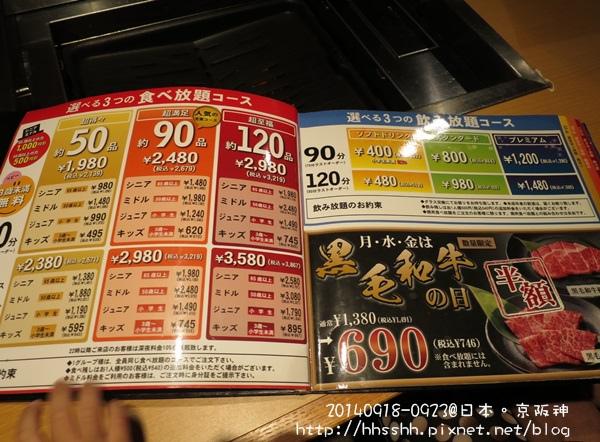 20140919-101-本格燒肉.jpg