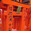 20140920-12-伏見稻荷.jpg