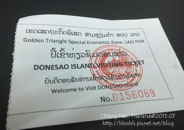 20150721-3-佬沃入境費