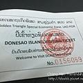 20150721-3-寮國金三角經濟特區入境費