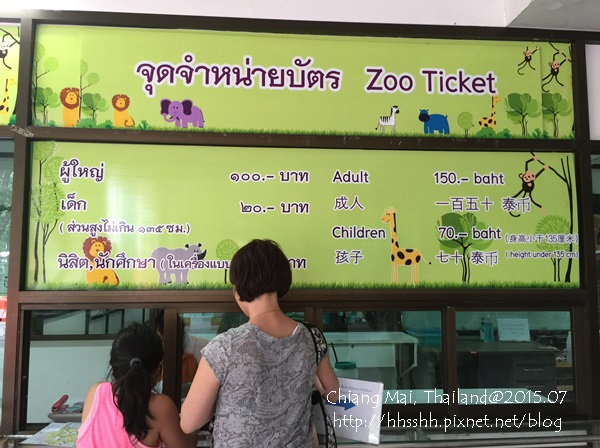 20150723-1-chiang mai zoo.jpg