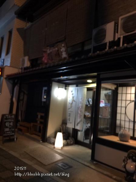 201511-京都雅順旅館-3.jpg