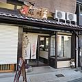 201511-京都雅順旅館-7.jpg