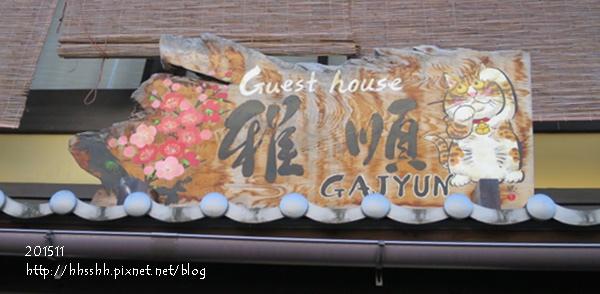 201511-京都雅順旅館-11