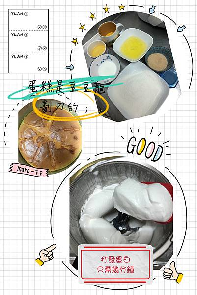小美做戚風蛋糕