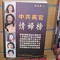 香港機場的暢銷書