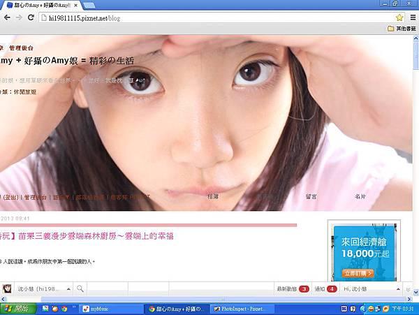 Pixnet文章欄位變大css - 16.jpg