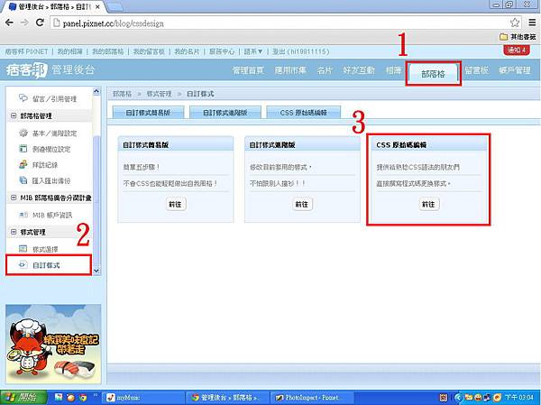 Pixnet文章欄位變大css - 06.jpg