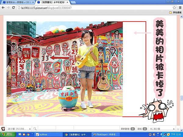 Pixnet文章欄位變大css - 03.jpg
