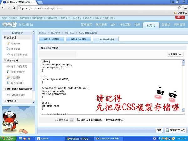 Pixnet文章欄位變大css - 07.jpg