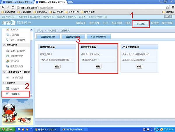 Pixnet文章欄位變大css - 14.jpg
