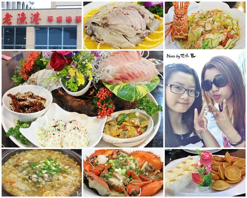 老漁港平價海鮮餐廳 (1).jpg