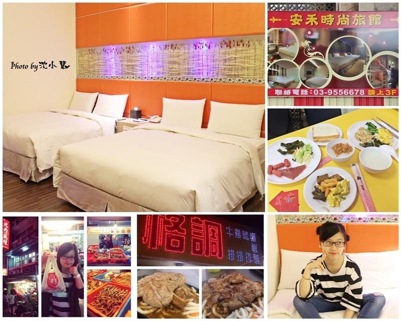 安禾時尚旅館 (1).jpg