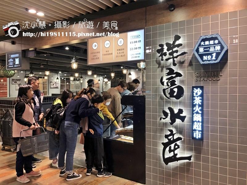 祥富水產-新竹巨城店 (2).JPG