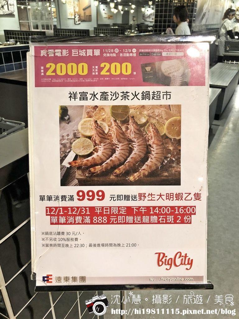 祥富水產-新竹巨城店 (30).JPG