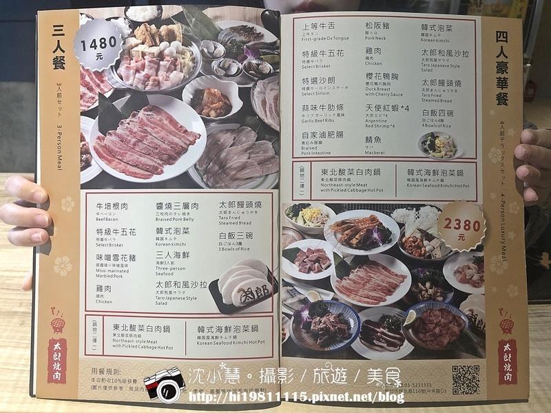 太郎燒肉 (9).JPG