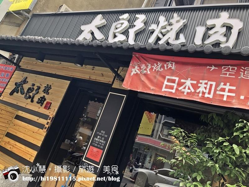 太郎燒肉 (2).JPG